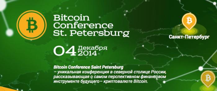 Bitcoin_Conference_Санкт-Петербург_-_Биткоин_конференция__Bitcoin_в_России_-_Санкт-Петербург_4_декабря_2014