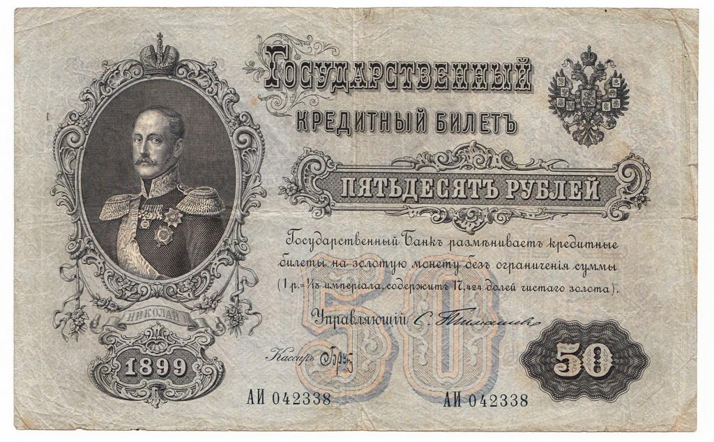 rub-1899