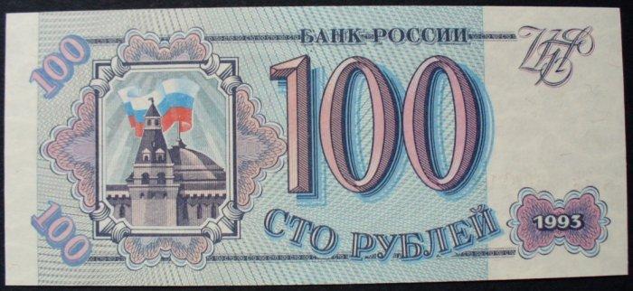 su_100_rubel_1993_