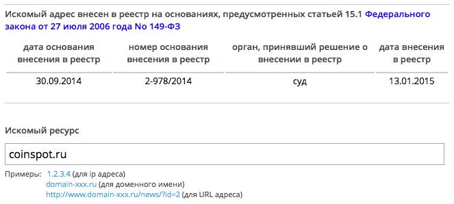 Единый_реестр_доменных_имен__указателей_страниц_сайтов_в_сети_«Интернет»_и_сетевых_адресов__позволяющих_идентифицировать_сайты_в_сети_«Интернет»__содержащие_информацию__распространение_которой_в_Российской_Федерации_запрещено