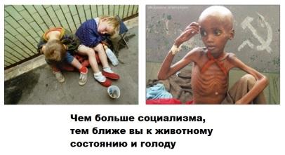 дети ребенок африка беспризорники социализм голод животное состояние серп и молот этатизм государство