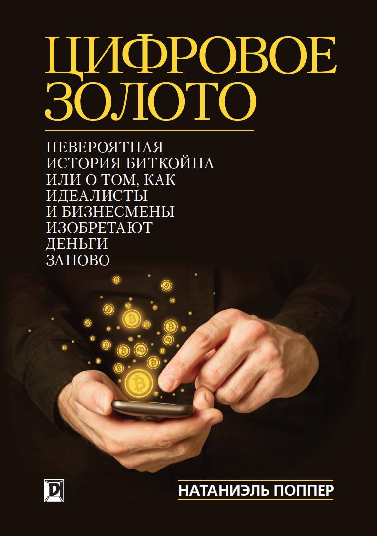 Лучшая книга о Биткойне!