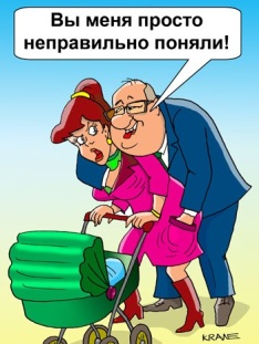 Карикатура о материнском капитале
