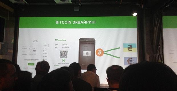 privatbank_bitcoin