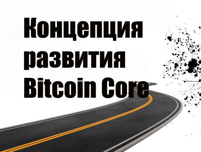 Концепция развития Bitcoin Core (инфографика)