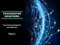 Что такое блокчейн-технология? Пошаговое руководство для новичков. Часть 1