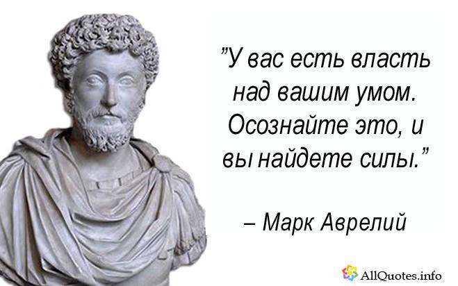 цитата Марка Аврелия