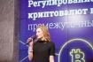 Регулирование криптовалют в России: итоги конференции