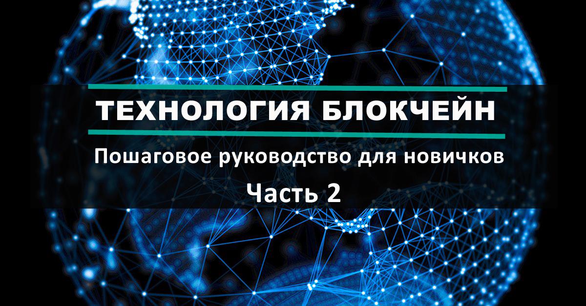 Что такое блокчейн-технология? Пошаговое руководство для новичков. Часть 2