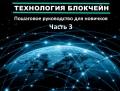 Что такое блокчейн-технология? Пошаговое руководство для новичков. Часть 3