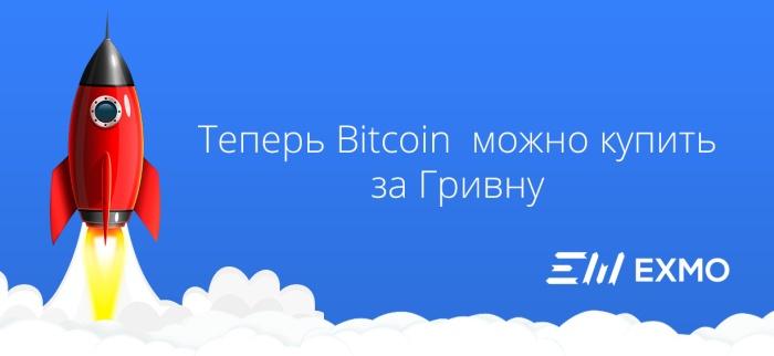 BTC-UAH.jpg