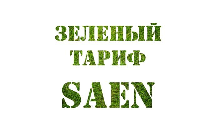 Зелёный тариф