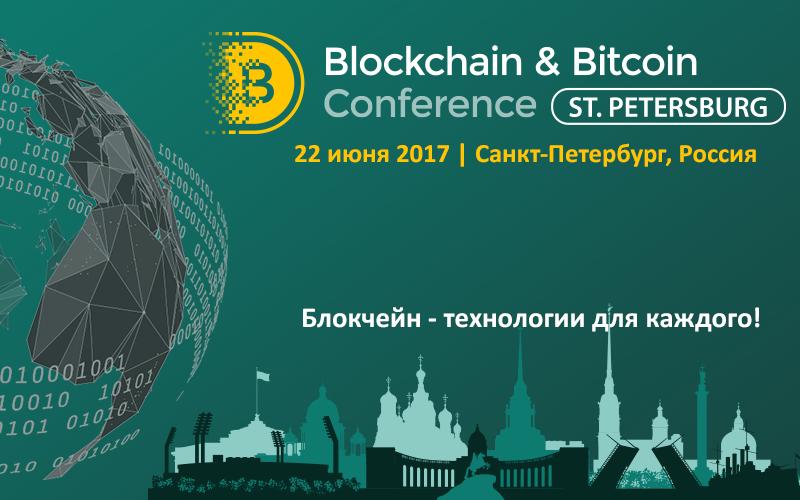 bitcoin SPB_800x500_stat_RU.png
