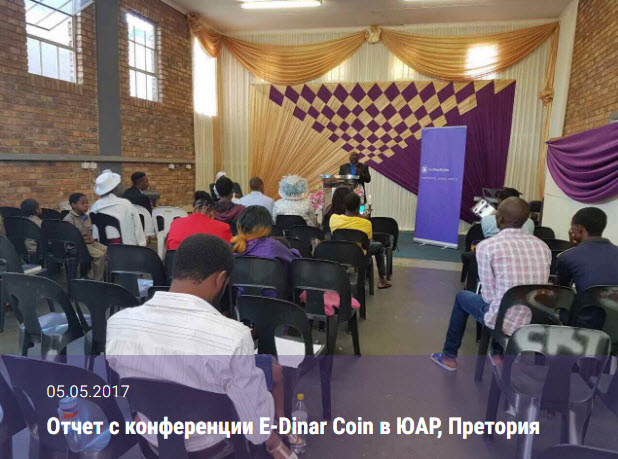 Конференция E-Dinar в ЮАР