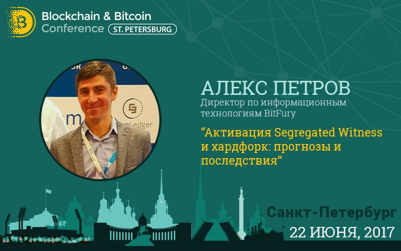 speaker_800x500-Alex-Petrov-ru.jpg
