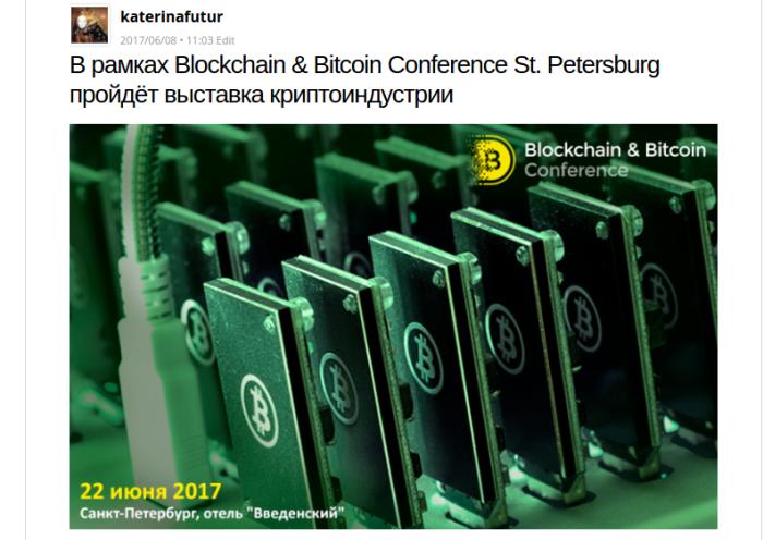ICO скаммеры, ICO scam, Bitcoin мошенники, защита от скама биткоин