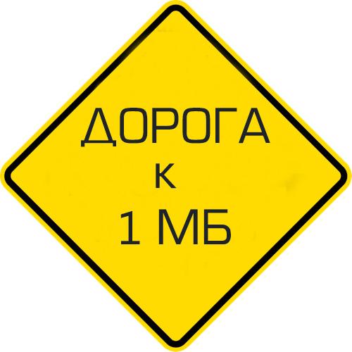 Путь к блокам размером в 1 Мб