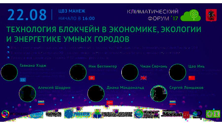 100817_klimaticheskii-forum-blockchain-v-ekonomike-umnih-gorodov_11